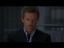 Доктор Хаус-Нельзя принимать решение, основанное на лжи