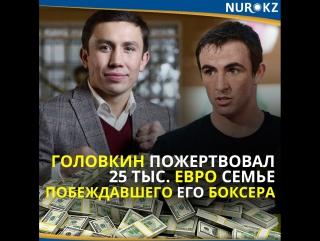 Головкин пожертвовал 25 тыс. евро семье побеждавшего его боксера