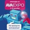 AVA Expo | БигФестШоу | Большой Фестиваль