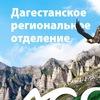АСО России - Республика Дагестан