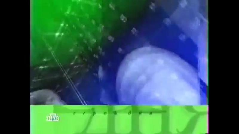 Герой дня (НТВ, 2001 - 2002)