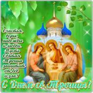 Троица — День Святой Троицы, Пятидесятница