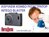 INTEGO BLASTER- полный обзор автомобильного QHD-видеорегистратора с радар-детектором