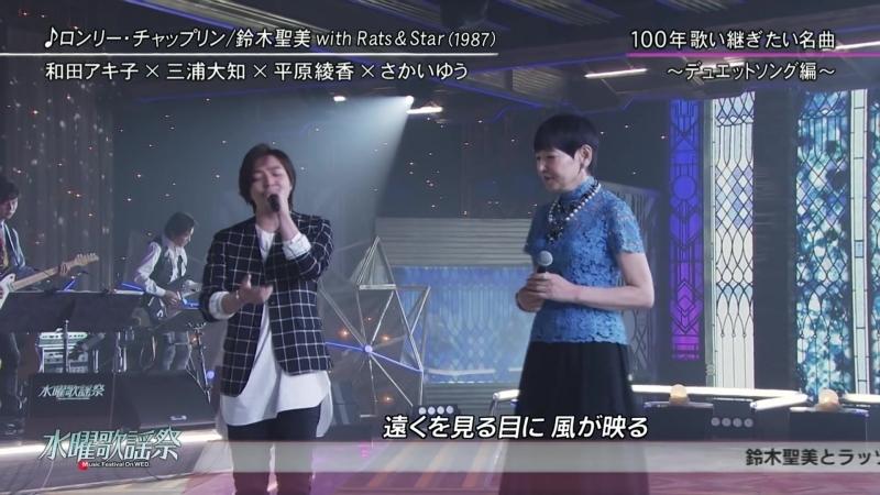 【HD】20150422『水曜歌謡祭』 ロンリー・チャップリン/Miura Daichi ×和田アキ子
