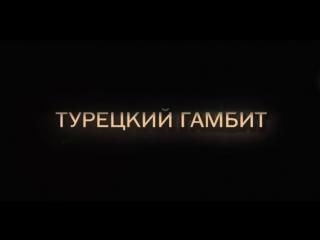 Турецкий Гамбит - Трейлер