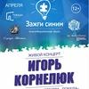 """Благотворительная акция """"Зажги синим"""", 3 апреля"""