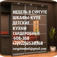 shkafi_kupe_v_surgute