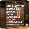 Шкафы-купе,мебель в Сургуте