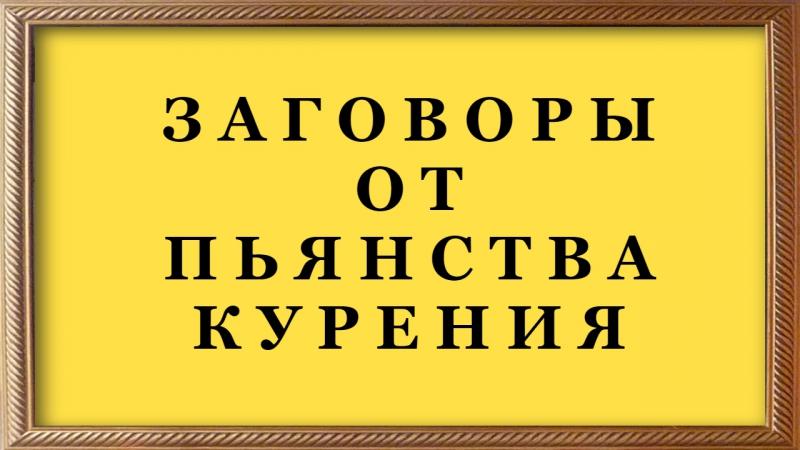 Z - 010. Заговоры против пьянства, курения и наркомании.