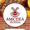 """Ресторан """"AMSTEL"""""""