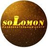 """Кафе """"SOLOMON"""""""