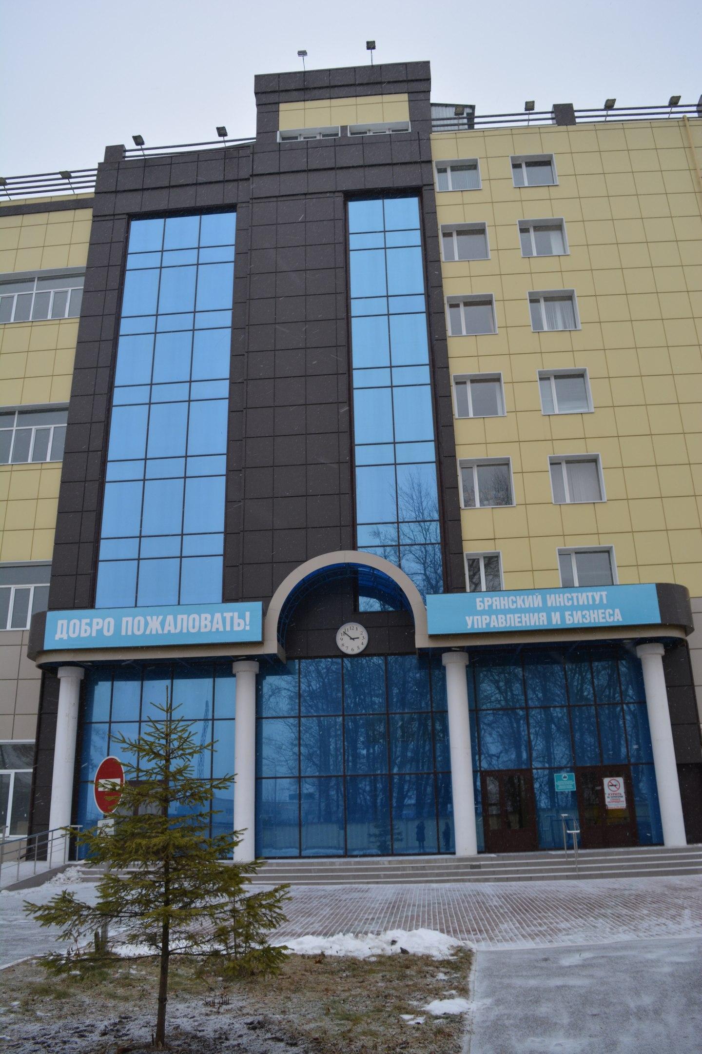 Здание Брянского техникума управления и бизнеса