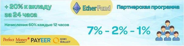 🆕 EtherFund 🆕 НОВЫЙ ПРОЕКТ ✳ Старт проекта: 18.06.2017 (12:30) ✨ Стату