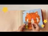 Развивающая книжка из фетра для Сашеньки