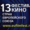 Фестиваль кино стран ЕС