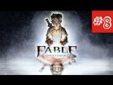 Kuplinov Play – СТРИМ от 21.10.17 – Fable: Anniversary # 8