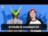 Фогеймер-стрим. Евгения Корнеева и Артем Комолятов празднуют годовщину Overwatch