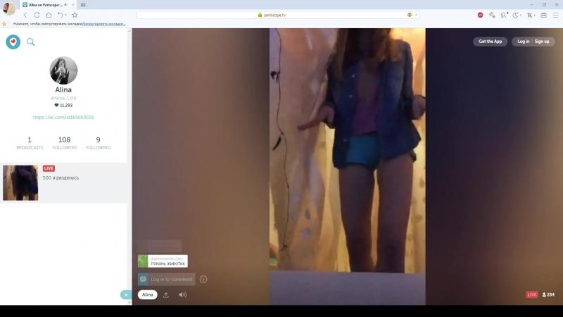 Алина Иванова в перископе раздевается, город Киров, 14 лет, Periscope, nude, 16