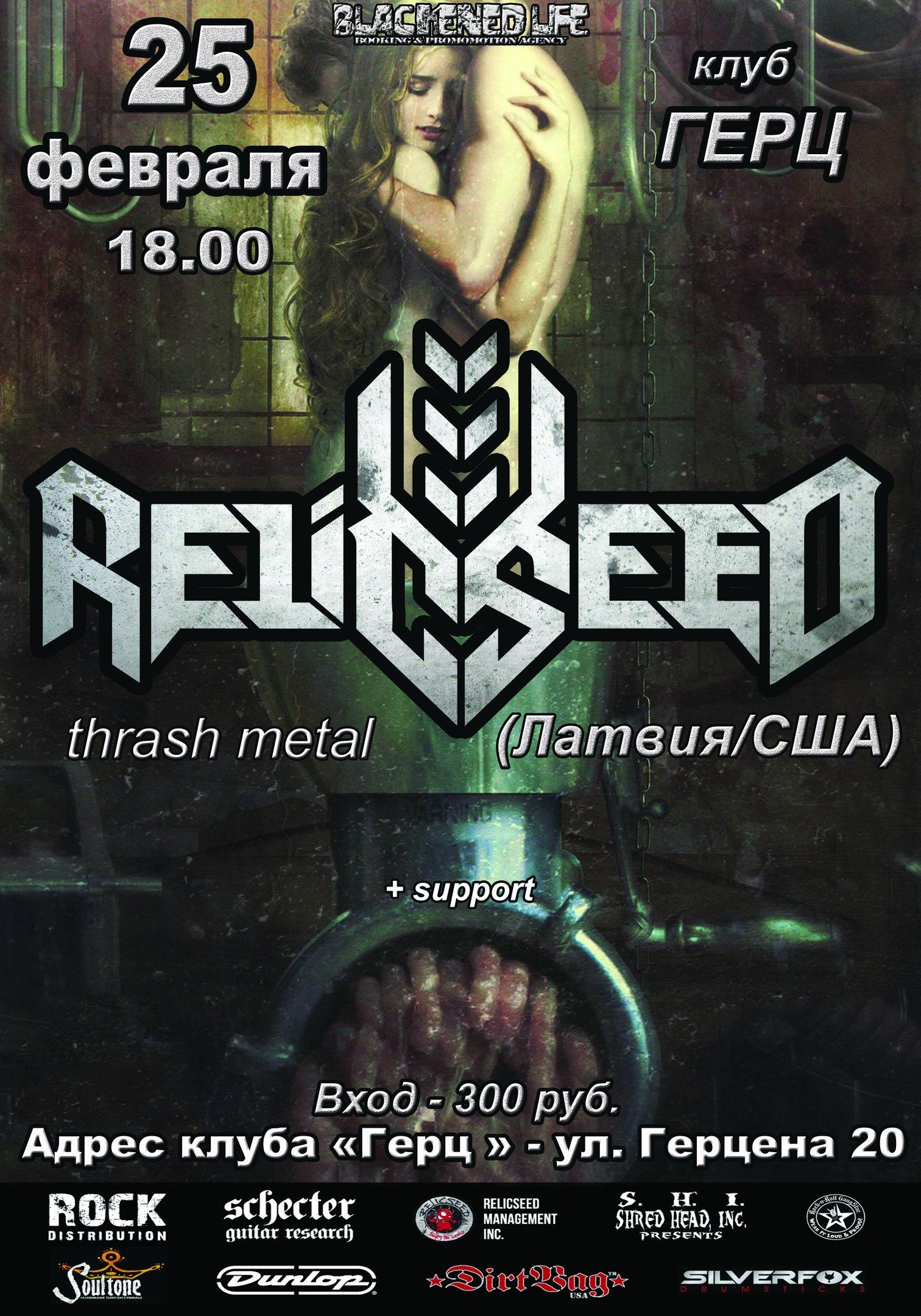 Relicseed