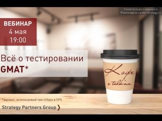 Кофе с talk-ом: Все о GMAT