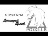 STREAM FoxKills - Дмитрий Орлов