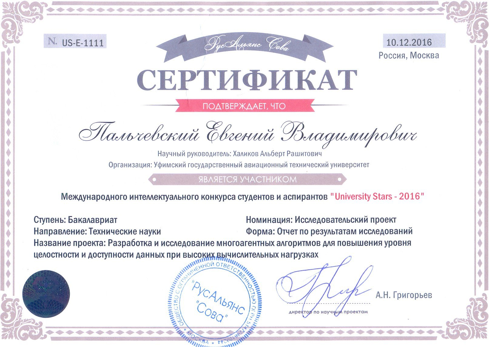 Пальчевский Евгений Владимирович Грамоты и награды Диплом 1 ой степени в международной научно технической конференции посмотреть 19 Диплом 1 ой степени в международной