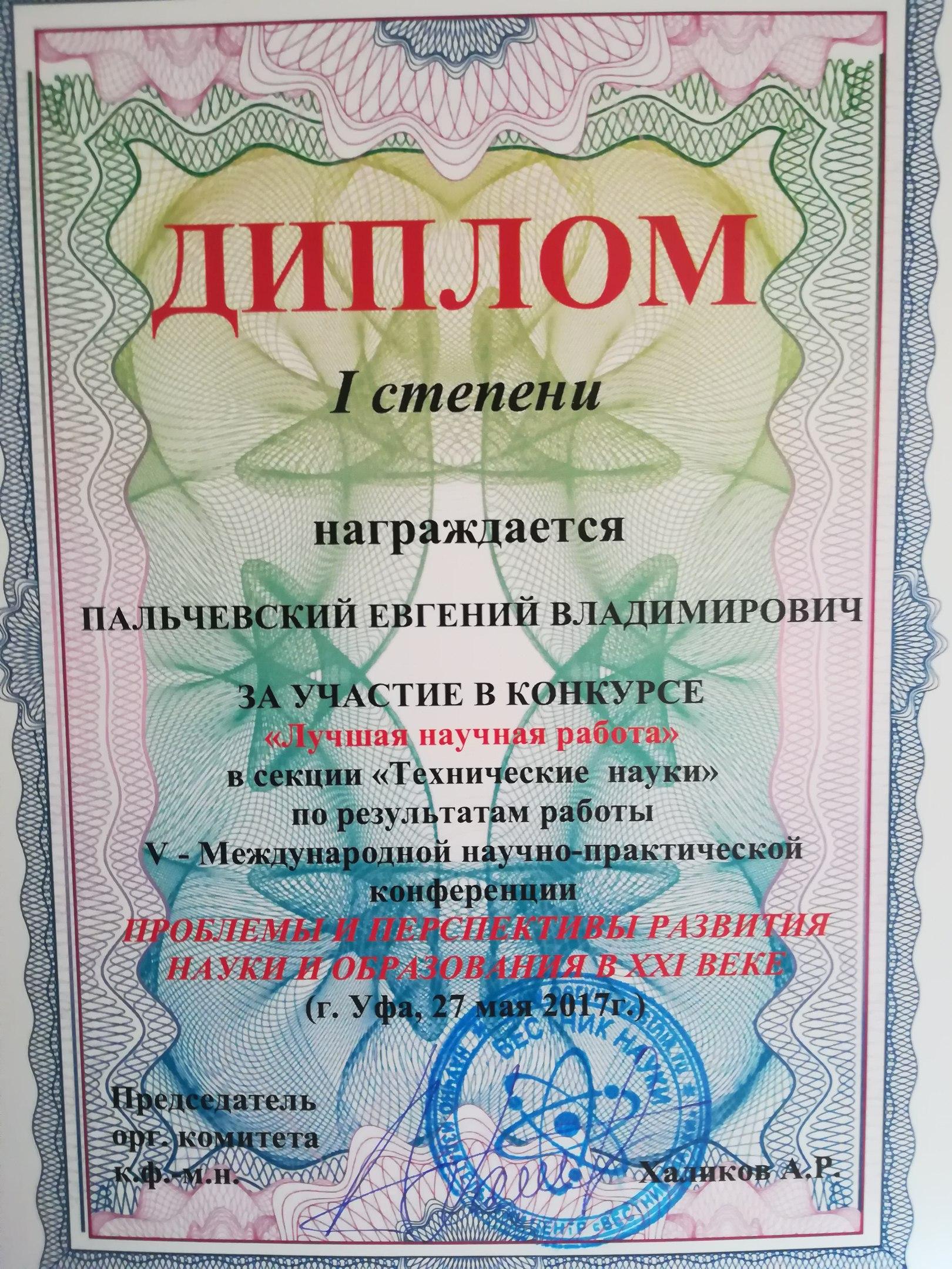 Пальчевский Евгений Владимирович Грамоты и награды 32 Сертификат участника международной научно практической конференции посмотреть 33 Диплом за первое место