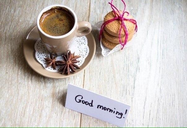 доброе утро приятно познакомиться