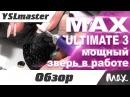 MAX Ultimate 3 - обзор мощного зверя! Моё мнение.