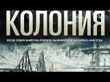 КОЛОНИЯ (СЕВЕРНОЕ ПОСЕЛЕНИЕ)  THE COLONY (2013, Канада, фантастика, постапокалипсис) Лор...