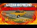 БУДНИ ФЕРМЕРА ПОДАРИЛ ФЕРМЕРУ МАШИНУ RADMIR RP CRMP 72