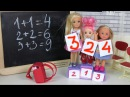 ПЕРВОЕ МЕСТО ЗА ДВОЙКУ Мультик Барби Школа Про школу Куклы Для девочек