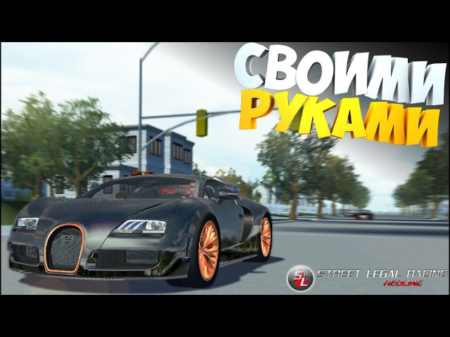Bugatti ещё БЫСТРЕЙ | SLRR | Дорогой ТЮНИНГ