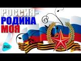 Россия-Родина моя. Я Люблю тебя. Наша Russia. Патриотические песни. Сборник 2017.