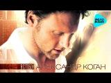 Александр Коган - Я с тобой (Official Audio 2017)