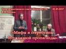 Пронин В В Мифы и стереотипы буржуазной пропаганды 02 03 2017