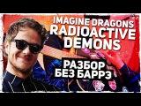 Как играть Imagine Dragons - Radioactive и Demons на гитаре БЕЗ БАРРЭ (Разбор, аккорды) Видеоурок)