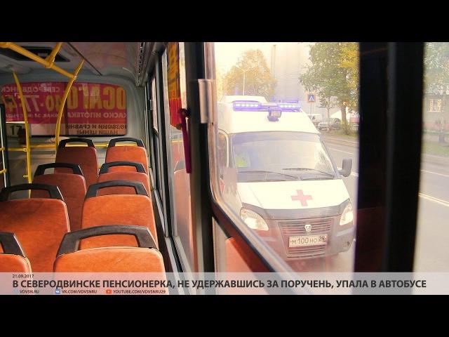 В Северодвинске пенсионерка, не удержавшись за поручень, упала в автобусе VDVSN.RU