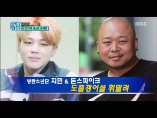 [Secretly Greatly] 은밀하게 위대하게 - Don spike and BTS Jimin are doppelganger?! 20170122