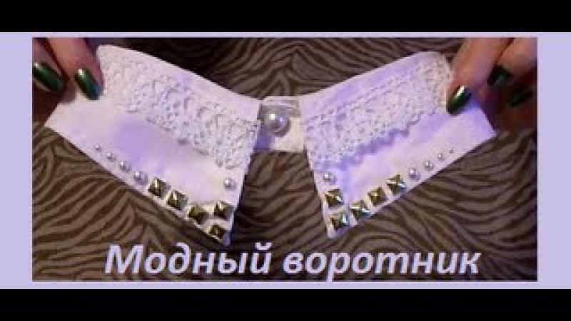 Модный Воротник ♥ Hand Made