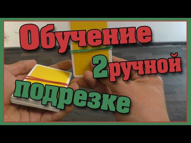 Флориши с картами для двух рук. Обучение кардистри || Card trick tutorial » Freewka.com - Смотреть онлайн в хорощем качестве