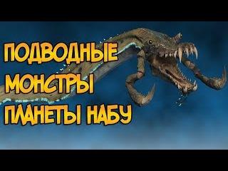 Подводные монстры планеты Набу (легенды) - Звездные Войны
