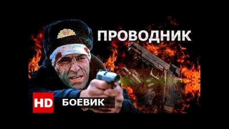 👊💀БОЕВИК💀👊КЛАССНЫЙ КРИМИНАЛЬНЫЙ ФИЛЬМ👮💥 ПРОВОДНИК 💥👮 боевики, детекти » Freewka.com - Смотреть онлайн в хорощем качестве