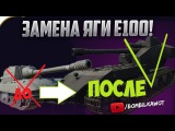 Jagdpanzer E 100 ВЫВЕДУТ ИЗ ИГРЫ!