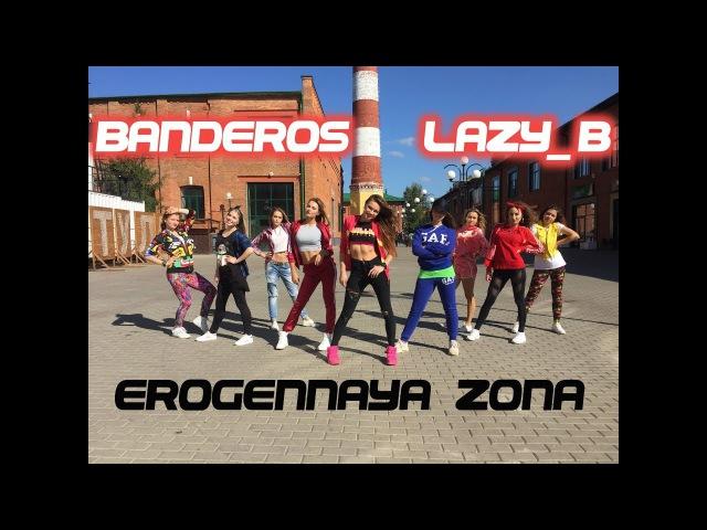 Банд'Эрос и Lazy B - эрогенная зона. Calipso Dance Centre
