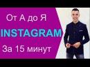 Реклама Инстаграм от А до Я. Полный курс по рекламе в Инстаграм и продвижению Инс...