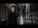 Сериал Анамнез - 5 серия озвучка DK CANAL