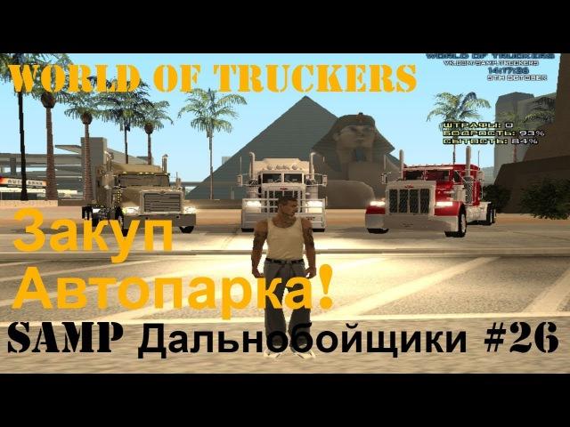 SAMP Мир дальнобойщиков 26 Закуп всего автопарка грузовиков для последующей проверки