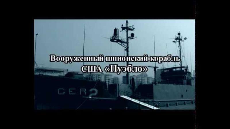 Вооруженный шпионский корабль США Пуэбло