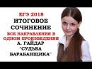 Итоговое сочинение 2017/2018: анализ повести А. Гайдара Судьба барабанщика